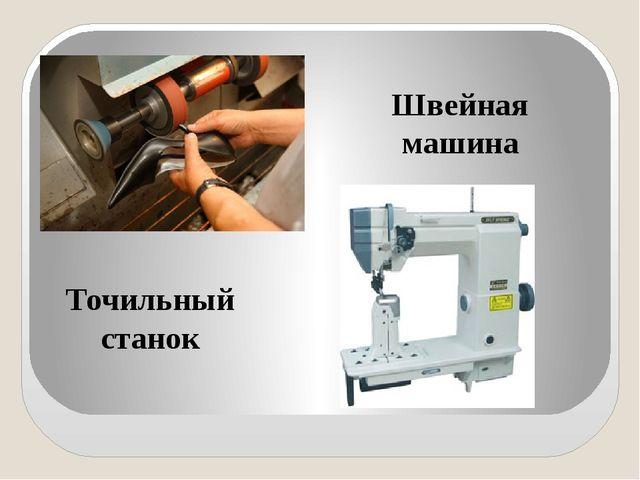 Швейная машина Точильный станок