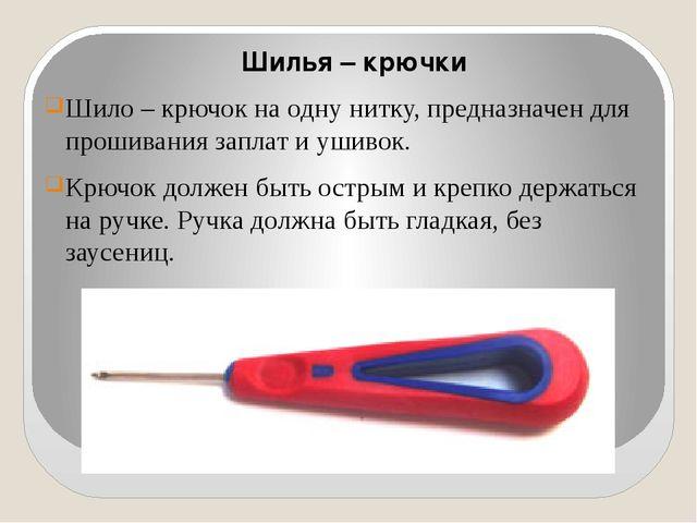 Шилья – крючки Шило – крючок на одну нитку, предназначен для прошивания запл...