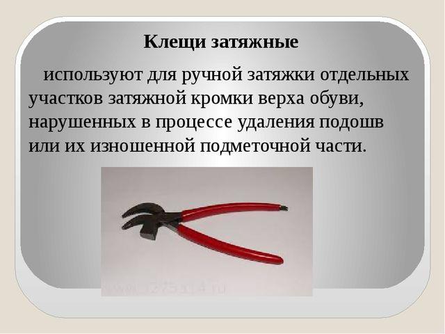 Клещи затяжные используют для ручной затяжки отдельных участков затяжной кро...