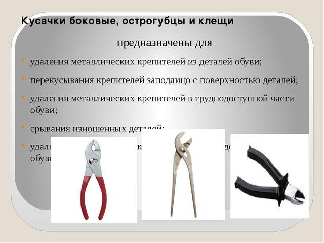 Кусачки боковые, острогубцы и клещи предназначены для удаления металлических...