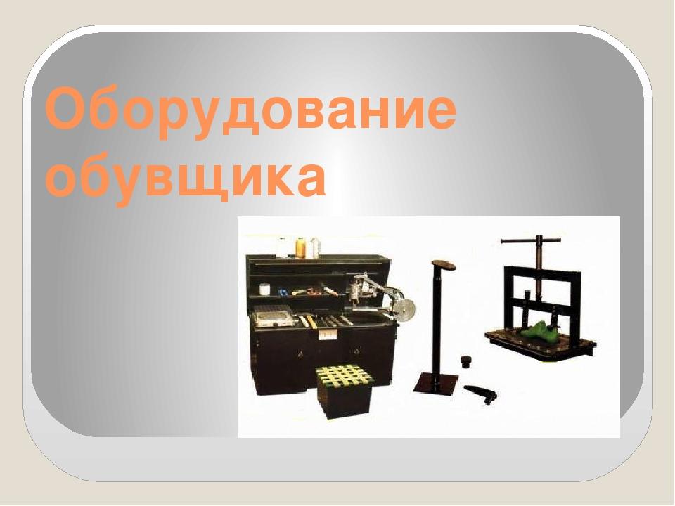 Оборудование обувщика