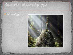 Эскалибур Волшебный меч Артура