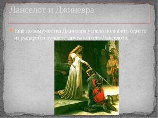 Ланселот и Джиневра Ещё до замужества Джиневра успела полюбить одного из рыца