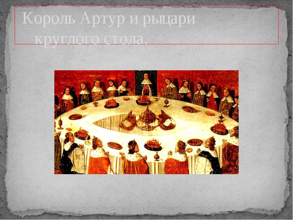 Король Артур и рыцари круглого стола.