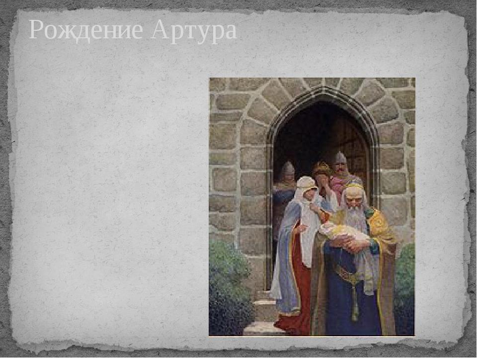 Рождение Артура