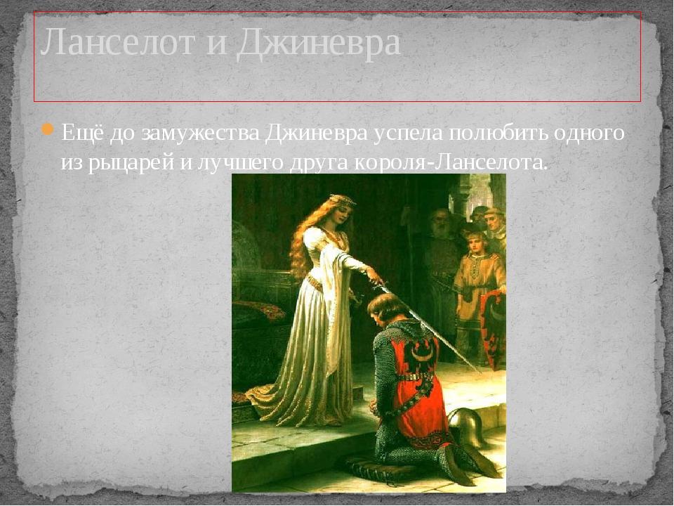 Ланселот и Джиневра Ещё до замужества Джиневра успела полюбить одного из рыца...