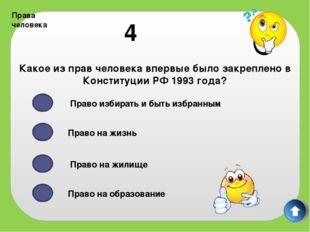 Права человека 7 Когда была принята Конвенция прав ребенка? 20 ноября 1969 го