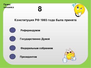 В Конституции перечислены главные обязанности граждан РФ, определите их. Соб
