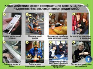 Реши задачу 5 В день своего совершеннолетия Сергей познакомился с гражданкой