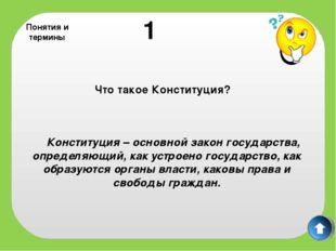 3 Что такое дееспособность? Дееспособность – это способность гражданина самос