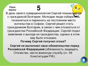 8 В отдел кадров кондитерской фабрики обратился 13-летний Андрей. Он подал за