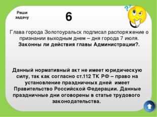 Список литературы 1. Гутников А.Б., Пронькин В.Н., Элиасберг Н.И. Живое право