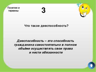 5 Что такое деликтоспособность? Деликтоспособность - способность гражданина с