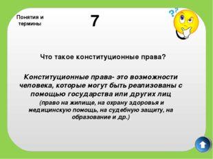 Права человека 2 Конституция РФ 1993 года была принята 10 декабря 12 декабря