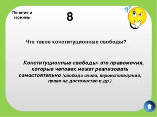 Права человека 3 С какого возраста гражданину РФ принадлежат основные права и