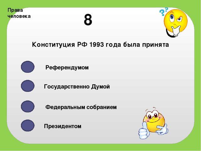 В Конституции перечислены главные обязанности граждан РФ, определите их. Соб...