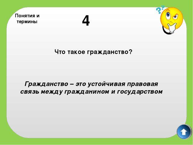 6 Что такое правоспособность? Правоспособность - способность гражданина иметь...
