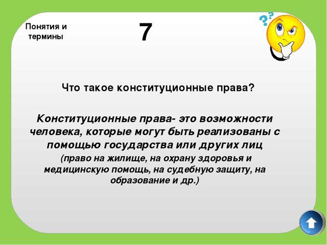 Права человека 2 Конституция РФ 1993 года была принята 10 декабря 12 декабря...