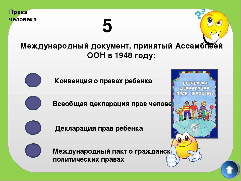 Права человека 8 Конституция РФ 1993 года была принята Референдумом Государст...