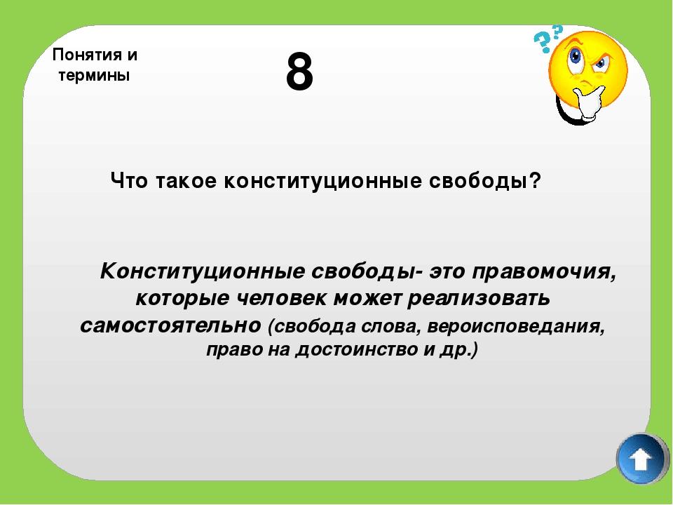 Права человека 3 С какого возраста гражданину РФ принадлежат основные права и...