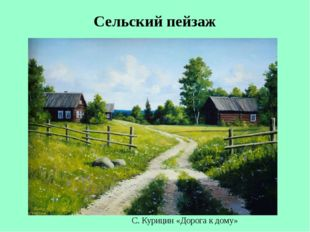 Сельский пейзаж С. Курицин «Дорога к дому»