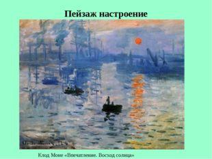 Пейзаж настроение Клод Моне «Впечатление. Восход солнца»