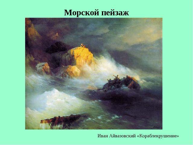 Морской пейзаж Иван Айвазовский «Кораблекрушение»