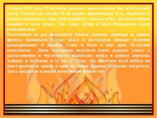 Осенью 1941 года, 29 октября, начались ожесточенные бои за областной центр. Р