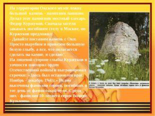 На территории Окского музея лежит большой камень - памятник павшим. Делал это
