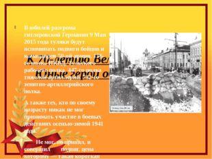 К 70-летию Великой Победы: Юные герои обороны Тулы В юбилей разгрома гитлеро