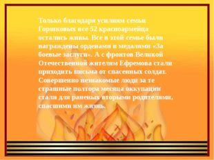 Только благодаря усилиям семьи Горшковых все 52 красноармейца остались живы.