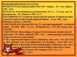 ИНФОРМАЦИОННЫЕ РЕСУРСЫ: ВЕЛИКАЯ Отечественная война 1941-1945: Энцикл. - М.: