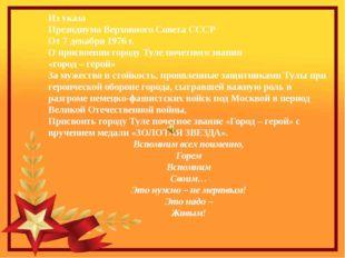 Из указа Президиума Верховного Совета СССР От 7 декабря 1976 г. О присвоении