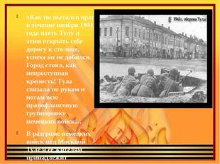 «Как ни пытался враг в течение ноября 1941 года взять Тулу и этим открыть себ