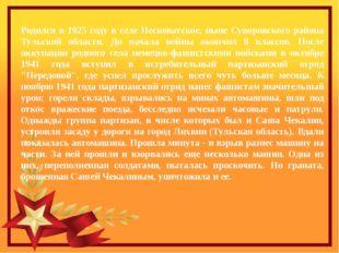 Родился в 1925 году в селе Песковатское, ныне Суворовского района Тульской о