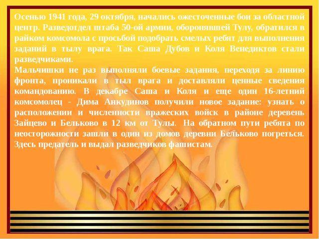 Осенью 1941 года, 29 октября, начались ожесточенные бои за областной центр. Р...