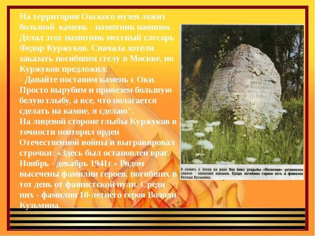 На территории Окского музея лежит большой камень - памятник павшим. Делал это...