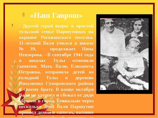 «Наш Гаврош» - Другой герой вырос в простой тульской семье Паршутиных на окра...