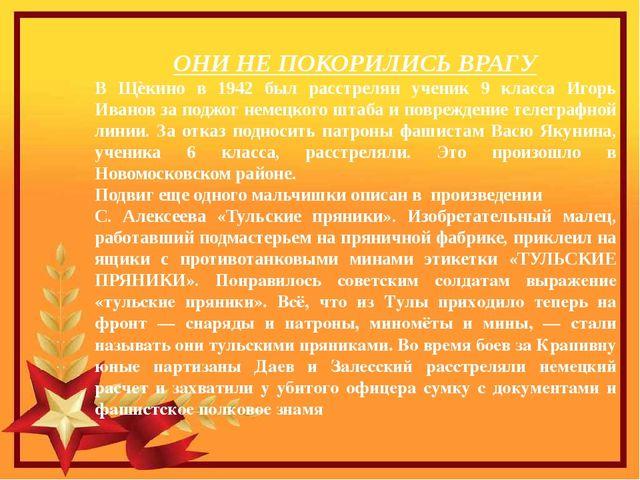 ОНИ НЕ ПОКОРИЛИСЬ ВРАГУ В Щѐкино в 1942 был расстрелян ученик 9 класса Игорь...