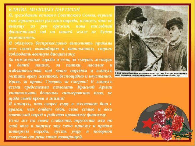 КЛЯТВА МОЛОДЫХ ПАРТИЗАН Я, гражданин великого Советского Союза, верный сын ге...
