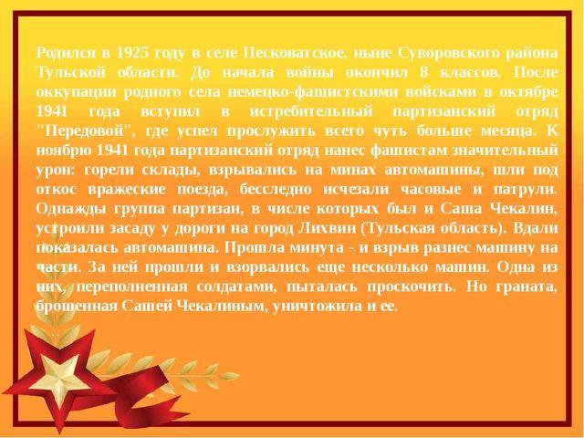 Родился в 1925 году в селе Песковатское, ныне Суворовского района Тульской о...