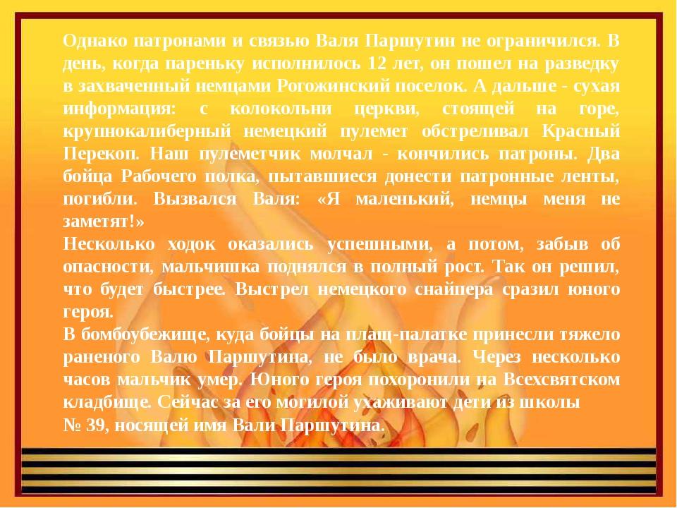 Однако патронами и связью Валя Паршутин не ограничился. В день, когда пареньк...
