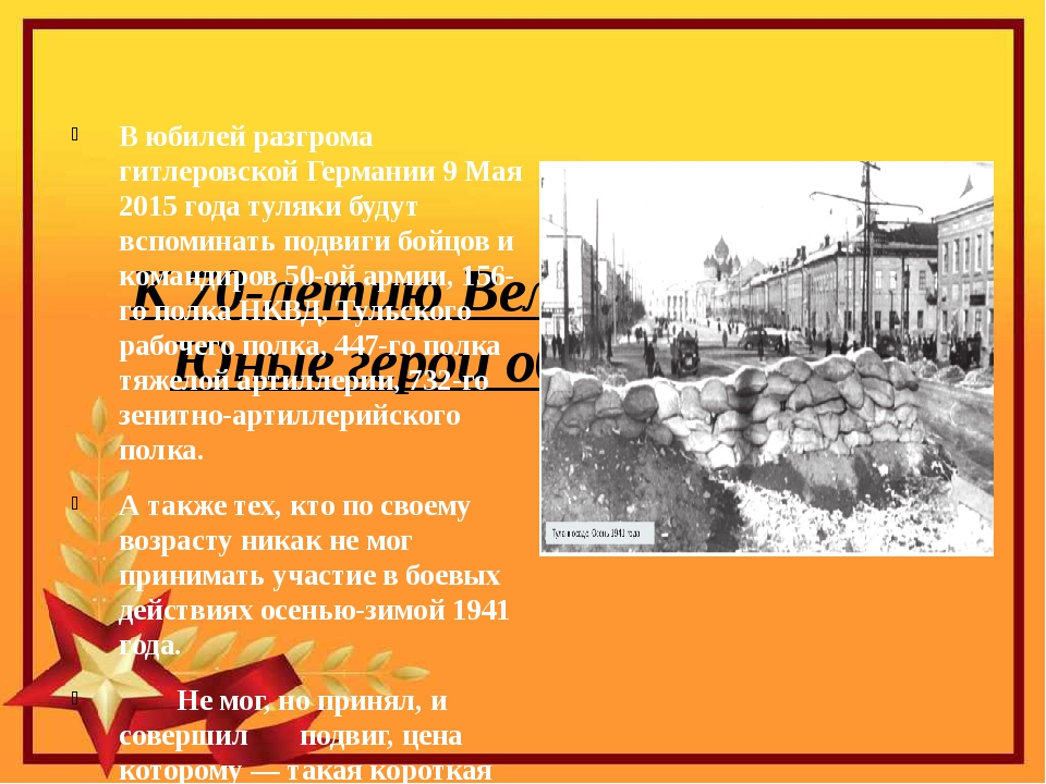 К 70-летию Великой Победы: Юные герои обороны Тулы В юбилей разгрома гитлеро...