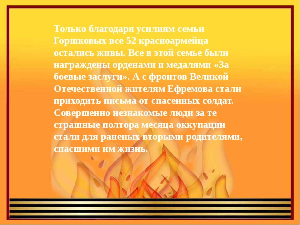Только благодаря усилиям семьи Горшковых все 52 красноармейца остались живы....