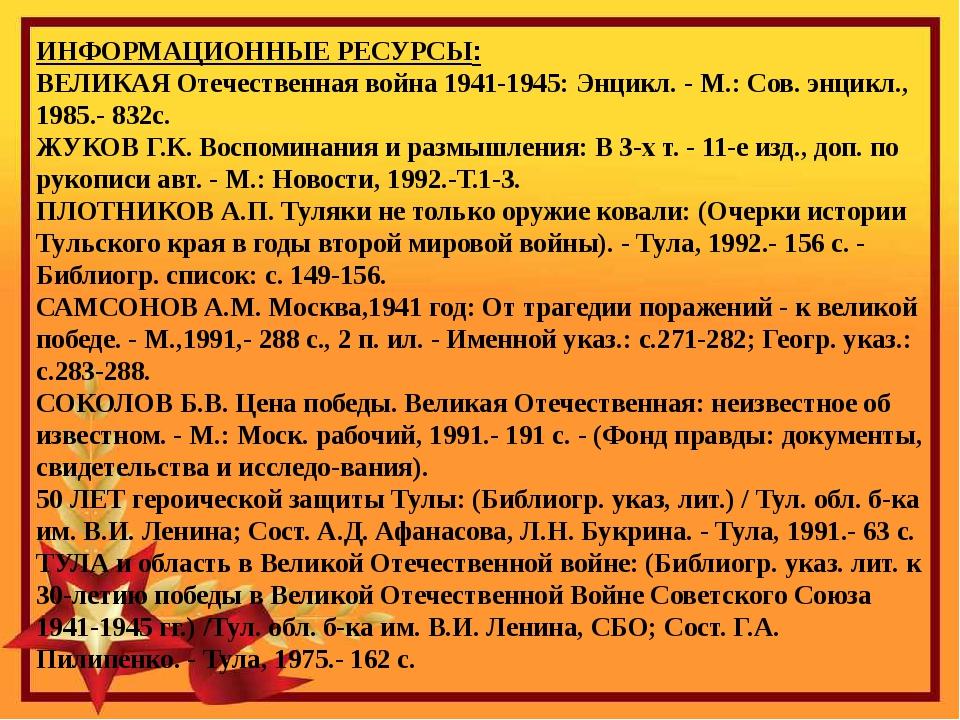ИНФОРМАЦИОННЫЕ РЕСУРСЫ: ВЕЛИКАЯ Отечественная война 1941-1945: Энцикл. - М.:...