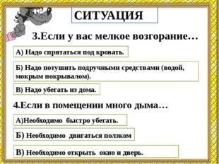 СИТУАЦИЯ 3.Если у вас мелкое возгорание… А) Надо спрятаться под кровать. Б) Н