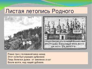 Листая летопись Родного края Ровно три с половиной века назад Этот холм был у