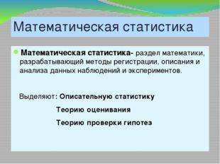 Математическая статистика Математическая статистика- раздел математики, разра