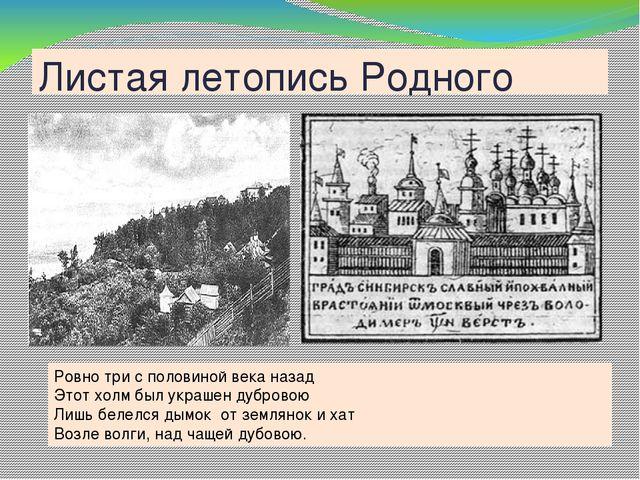 Листая летопись Родного края Ровно три с половиной века назад Этот холм был у...