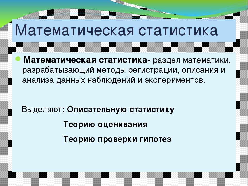 Математическая статистика Математическая статистика- раздел математики, разра...